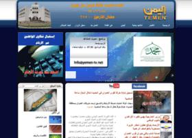 yemen-tv.net