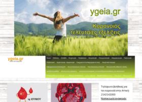 ygeia.gr