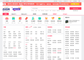 yichun.baixing.com