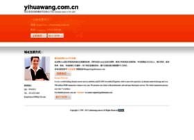 yihuawang.com.cn