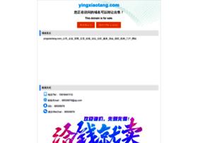 yingxiaotang.com