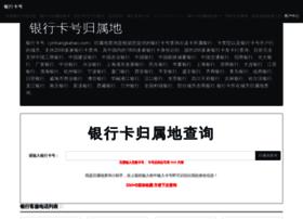 yinhangkahao.com