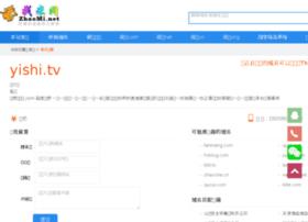 yishi.tv