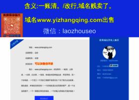 yizhangqing.com