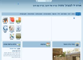 ylb.ort.org.il