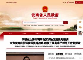 yn.gov.cn