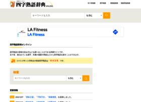 yoji.go-kanken.com