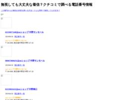 yokatomo.jp