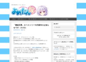 yometan.com