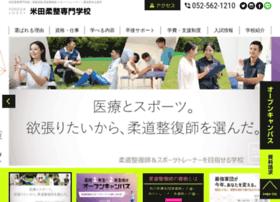 yoneda.ac.jp