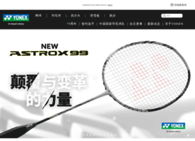 yonex.cn
