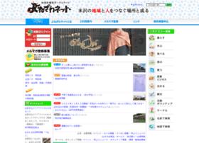 yonezawanet.jp