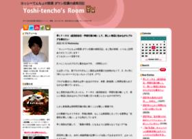 yoshi-tencho.jugem.jp