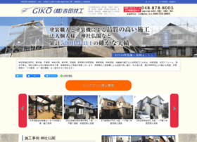 yoshida-giko.com
