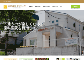 yoshida-shikaclinic.com