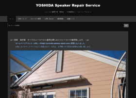 yoshida-speaker-repair.server-shared.com