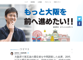 yoshimura-hirofumi.com