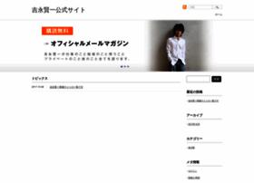 yoshinagakenichi.com