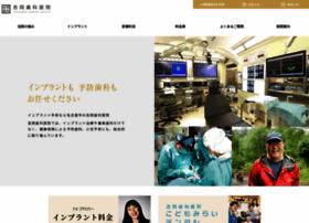 yoshioka-dental.com