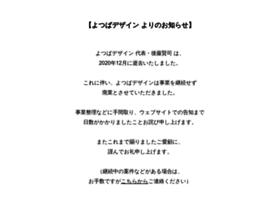 yotsuba-d.com