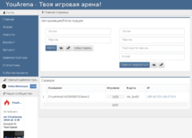 youarena.ru
