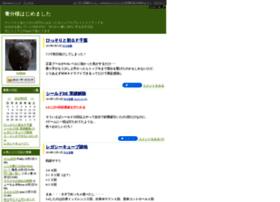 youbunsama.diarynote.jp