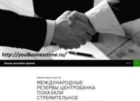 youbusinesstime.ru