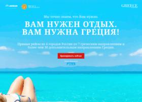 youneedvacation.aegeanair.com