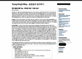 youngsong.com