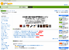 yourguide.co.jp