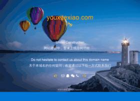 youxitexiao.com