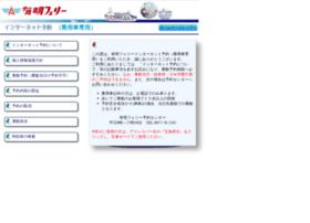yoyaku.ariake-ferry.com