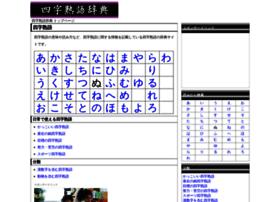 yozizyukugo.kanjitisiki.com