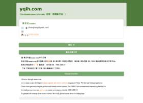 yqlh.com
