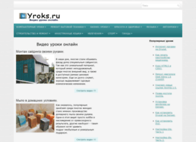 yroks.ru