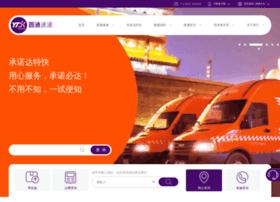 yto.net.cn