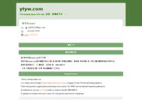 ytyw.com