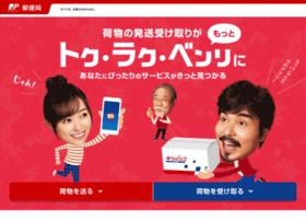 yu-pack.jp
