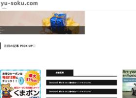 yu-soku.com