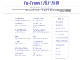 yu-travel.net