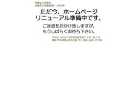 yuaikai-nishikinosato.jp