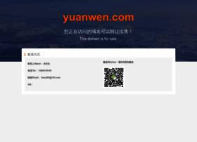 yuanwen.com