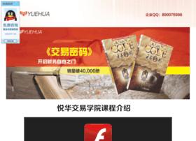 yuehua99.com