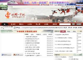yuhang.gov.cn