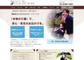 yumekaigo.com