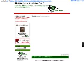 yumenote.boo-log.com
