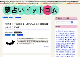 yumeuramai.com