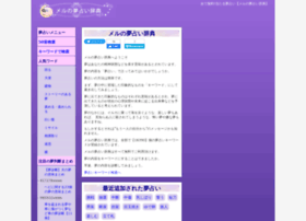 yumeuranai.org