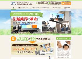 yunikku-hikkoshi.com