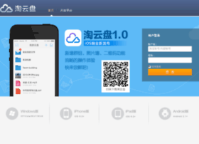 yunpan.alibaba-inc.com
